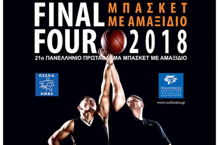 Το 21ο Final-4 του Πανελληνίου Πρωταθλήματος μπάσκετ με αμαξίδιο (pic)!