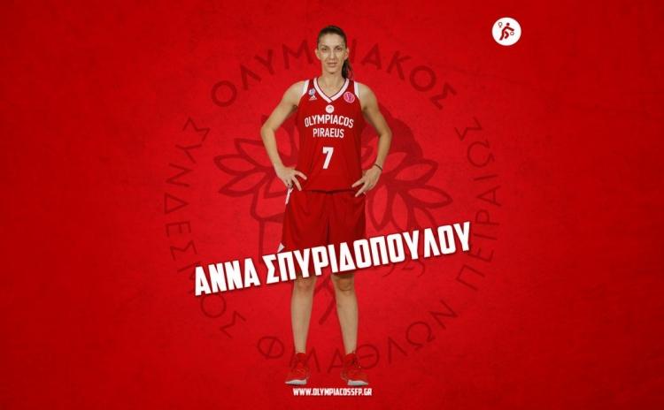 Συνεχίζει στον Ολυμπιακό η Σπυριδοπούλου