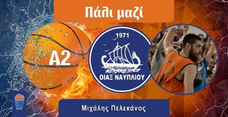 Ο Μιχάλης Πελεκάνος επέστρεψε στο Ναύπλιο