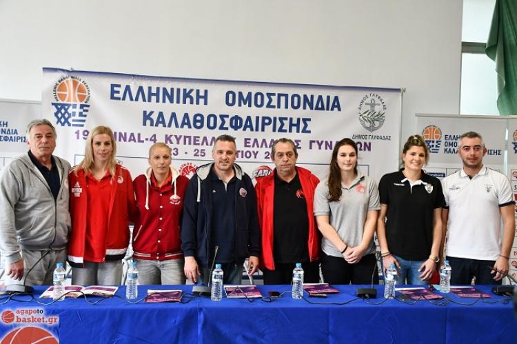 Συνέντευξη Τύπου Final-4 Κυπέλλου Ελλάδας Γυναικών