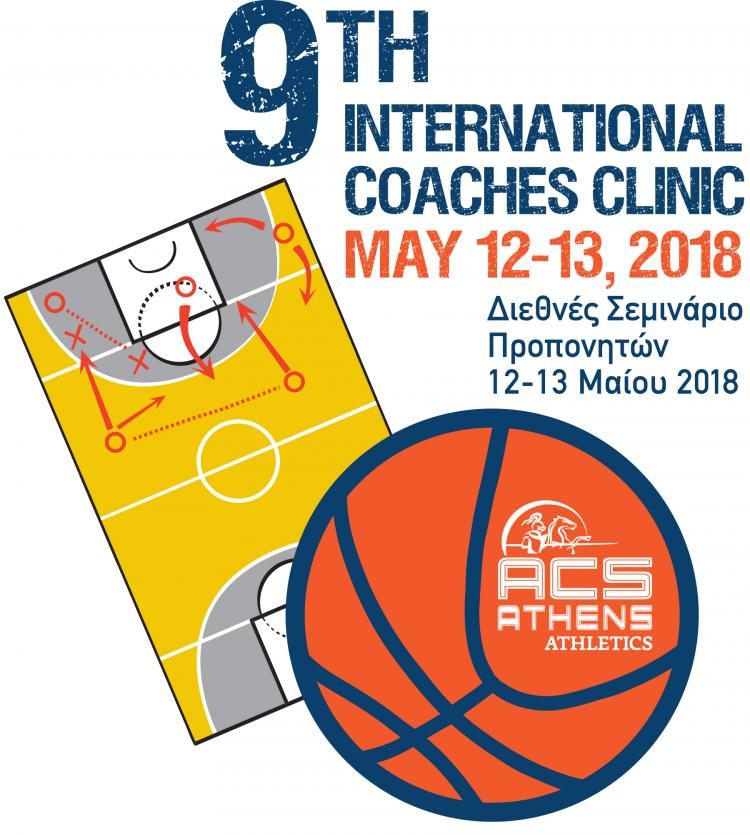 Το 9ο Διεθνές Σεμινάριο προπονητών μπάσκετ στο ACS College