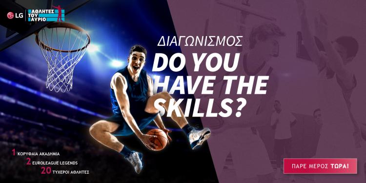 LG Skills and Drills Διαγωνισμός με δώρο υποτροφίες στην Ακαδημία Eurohoops!