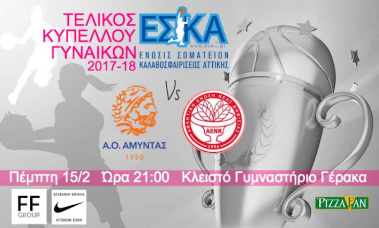 Κύπελλο Γυναικών ΕΣΚΑ: Ο μεγάλος τελικός!