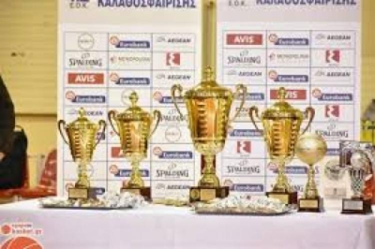 Κύπελλο Γυναικών: Το πρόγραμμα της 1ης αγωνιστικής της Α φάσης