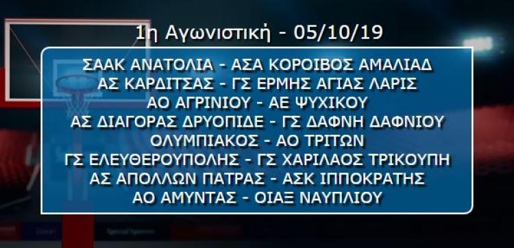 Με Τρίτωνα ξεκινά στην Α2 ο Ολυμπιακός