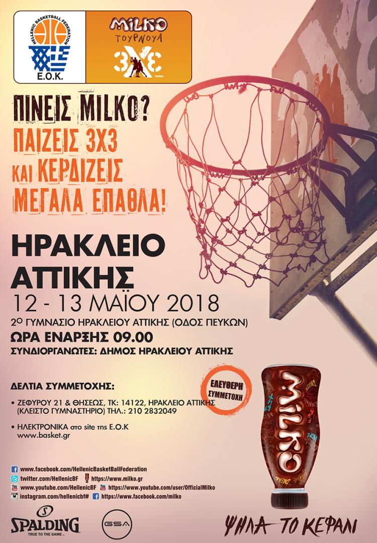Τουρνουά μπάσκετ Milko 3X3 και φέτος στον Δήμο Ηρακλείου Αττικής