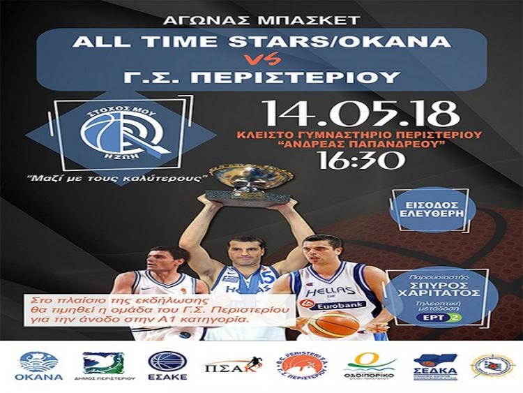 Ο ΕΣΑΚΕ και τα «αστέρια» του ελληνικού μπάσκετ στο πλευρό του ΟΚΑΝΑ