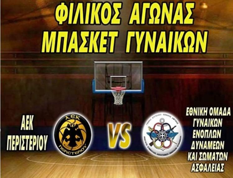 ΑΕΚ Περιστερίου και Εθνική Ενόπλων παίζουν μπάσκετ για την εκκλησία της Αγίας Άννας