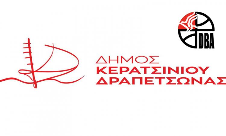 Ευχαρίστησε τον Δήμο Κερατσινίου – Δραπετσώνας ο Δ.Α.Σ.