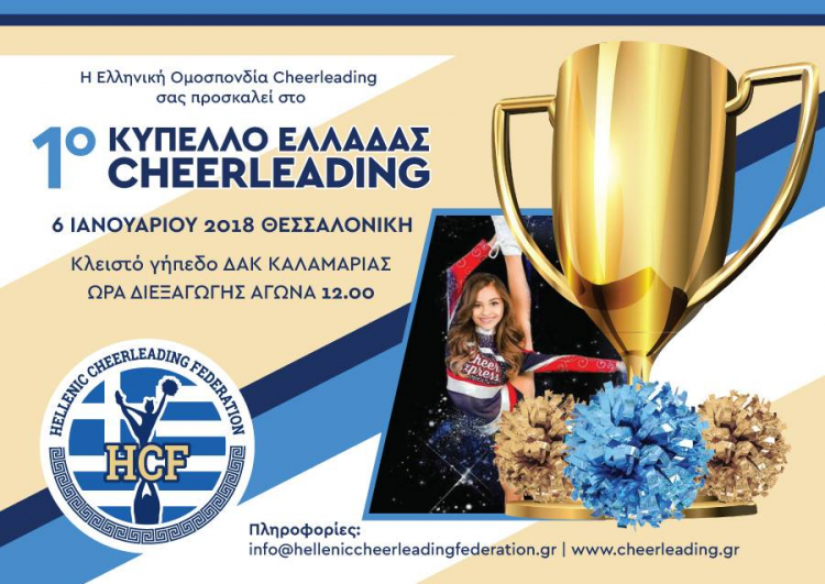 Το 1ο Κύπελλο Ελλάδος cheerleading στην Θεσσαλονίκη