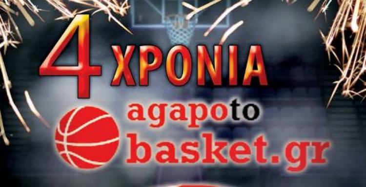 Το μπάσκετ Γυναικών εύχεται για τα 4 Χρόνια του agapotobasket.gr (vid)