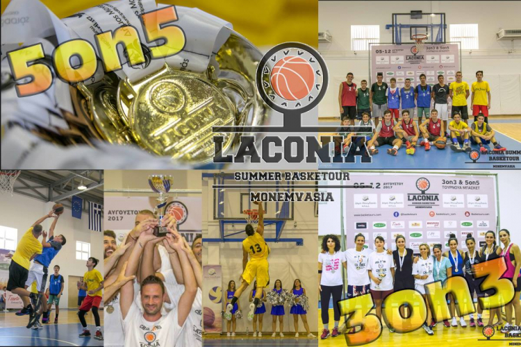 3o Laconia Summer Basketour: Η δράση επιστρέφει!