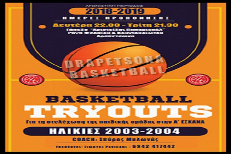 TRYOUTS 2018 για παιδιά γεννημένα το 2003 - 2004 από την Δραπετσώνα